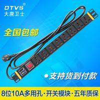 供应广东省大唐卫士DT7181 PDU电源8位10a机柜专用排插 pdu带开关插座