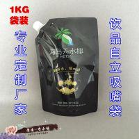 厂家供应饮品吸嘴自立袋 1L椰汁手提包装袋 2KG果酒果醋铝箔袋
