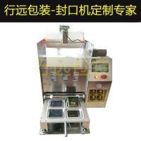 行远梯牌果酱盒封口机气动型PP食品盒封膜机 特价定制塑料盒包装设备