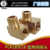 油路PL-618直角弯头/M8*1插6MM角接头/8*1铜弯头/油路6MM铜弯头
