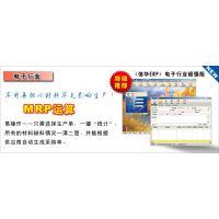 电子行业管理软件-专业电子行业ERP研发-高效省时ERP