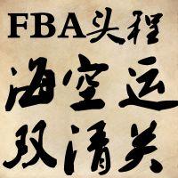 日本清关 美国清关 英国清关 德国清关 意大利清关 FBA清关