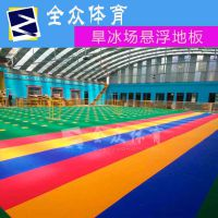 全众体育轮滑场地板 专业比赛竞技防滑