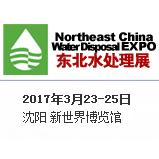 2017中国第十八届给排水、水处理技术设备及泵阀管道展览会