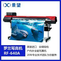 油画布打印机 白画布数码彩印机 日本原装进口户内高清写真机 型号RF-640罗兰写真机
