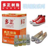 多正化工供应福建晋江运动鞋厂尼龙网布粘合EVA橡胶鞋用胶水