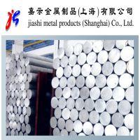 供应5052铝棒 5052铝板化学成分 5052铝棒材质 5052铝板合金性能