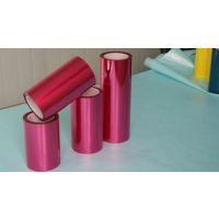厂家供应各种厚度和粘性PET保护膜 耐高温双层红色PET保护膜 质地较硬 耐刮