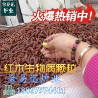 浙江地区长期供应 红木屑 生物 质 燃烧 颗粒 燃料 环保节能