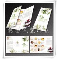 广州印刷厂宣传彩页宣传折页印刷宣传单张印刷宣传画册设计印刷