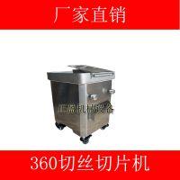 供应正盈大型切肉丝肉片机 JYR-10A 厨房工厂都可使用