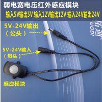 供应拓迪TDL-2023红外人体感应器 宽电压5-24V红外感应开关