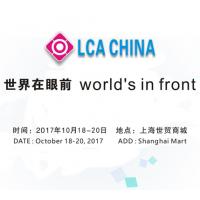 2017第四届上海国际光学镜头及镜片展览会 & 第四届上海国际摄像模组与图像识别技术展览会