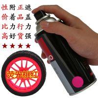 三和自动喷漆荧光桃红汽车轮毂改色死飞摩托车轮圈改装家具墙面漆