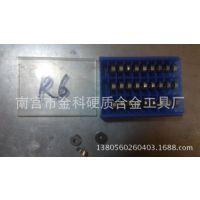 硬质合金圆刀粒 立铣刀数控刀片 R6【1204】