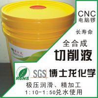 原厂直销博士龙润滑油 合成润滑油 机床冷却液 防锈洗涤切削液