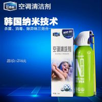 E路驰 韩国 空调清洗剂 汽车用 免拆管道清洗 空调清洁杀菌除臭剂