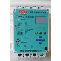 供应国家电网专用ZSEM2L-250M/3N剩余电流动作保护器(自动重合闸断路器)
