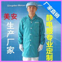 青岛防静电工作服生产厂家 美安服饰无尘防静电服专业定制
