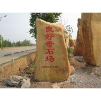 浈江区良好园林石场