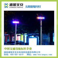 益阳太阳能爆闪灯厂家湘旭交安交通LED警示灯