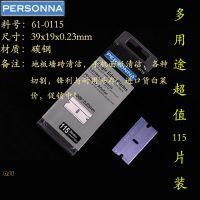 美国进口personna61-0115单面刀片超值115片促销装009RD碳钢刀片