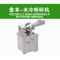 全304不锈钢水冷锤式粉碎机/不锈钢万能粉碎机/中药粉碎机价格