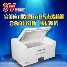 3V仪器-EDX6600 镀层测厚仪,台州地区特供,工厂直销,本地售后,可定制机型,方便快捷