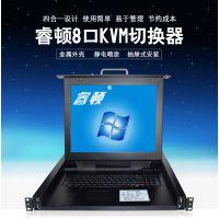 睿顿 LCD 多电脑KVM切换器 全新上市