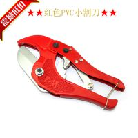 PPR 大割刀、塑料管子割刀/热销/批发/供货