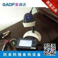 防呆防错条码设备 固定式条码扫码器GF8000 生产流水线 扫码仪