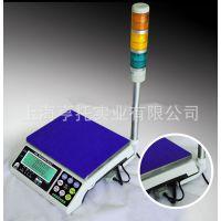 带三色报警灯电子桌秤 带报警装置桌秤 15kg可连接报警灯秤