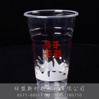 透明塑料奶茶杯 95封口塑料杯 果汁杯定制    透明冷饮杯批发