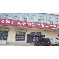 洛阳广发青铜器仿古工艺开发有限公司
