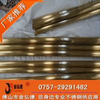 黄钛金不锈钢圆管Φ76*1.0毫米 防城港304不锈钢管厂家