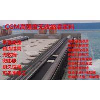 新郑地铁专用灌浆料厂家特惠