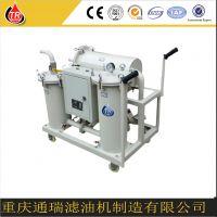 通瑞牌 轻便式液压油油处理设备、厂家直销 精密过滤机