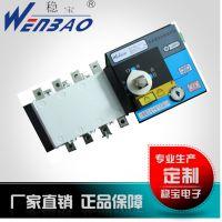 WBQ5双电源自动转换开关 (PC级)(1250A) 带消防 稳宝隔离式开关