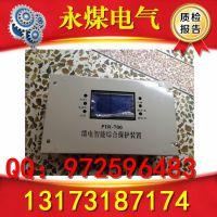 陕西榆林神木PIR-700馈电智能综合保护装置值得拥有