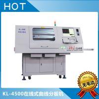 东莞供应科立KL-4500曲线分板机
