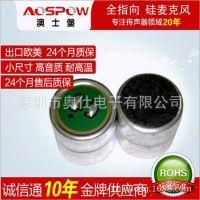 AOSPOW厂家供应 全指向抗干扰9745咪芯 听鸟器专用MIC