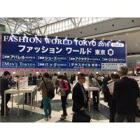 2017日本东京服装服饰及鞋包展览会