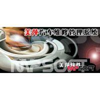 重庆美萍汽车维修管理系统-奉节4S汽车配件销售管理软件