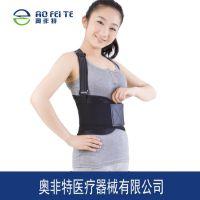 奥非特医用固定带 可拆卸背带护腰批发提供商