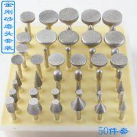 芜湖球头T形金刚砂石打磨头针 钻石钻头针棒 细粗金刚砂电磨头组套装 2.35mm