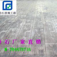 湖南压模地坪材料批发(工地施工工程价优)模具免费提供