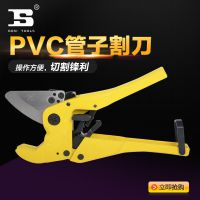 波斯五金工具PVC管子割刀PPR剪刀铝塑管线管快剪水管安装