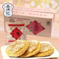 鑫炳记太谷饼山西特产75g*30个整箱早餐点心食品传统糕点零食