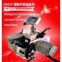 现货供应【日本奥玲】电脑三线地毯包边机 供应包边机 RN-2503D
