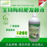 粪便发酵剂肥料发酵剂生物有机肥发酵液em菌腐熟剂